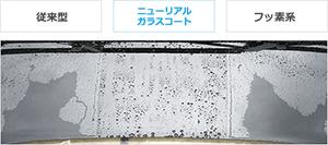 ニューリアルガラスコート撥水比較